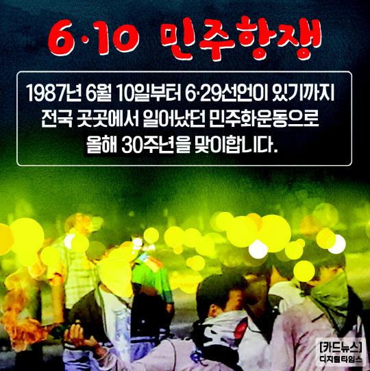 [카드뉴스] 민주화 선언을 이끌어낸 `6월 민주항쟁`